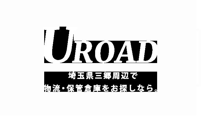 埼玉県三郷周辺で物流・保管倉庫をおさがしなら。